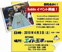 100305event8-tamatsu.JPG
