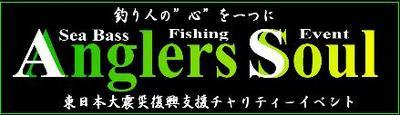 anglers-soul-2011-2.jpg